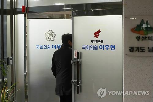 검찰, 이우현 의원 사무실 압수수색