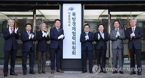 韩北方经济合作委揭牌仪式举行