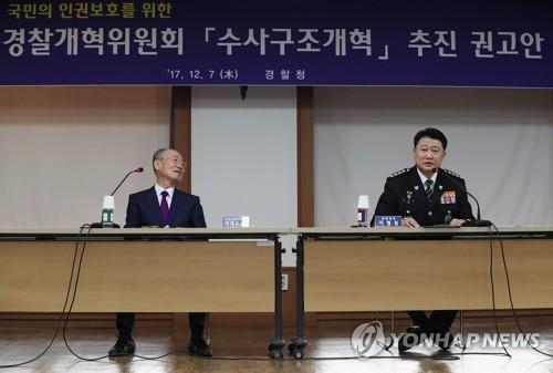 경찰개혁위, 경찰은 수사·검찰은 기소 맡는 권고안 발표