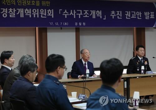 경찰개혁위, 수사구조개혁 추진 권고안 발표
