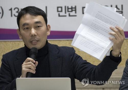 국정원, 서울시공무원 간첩조작 사건 수사방해 고발 기자회견