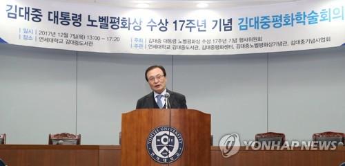 이해찬 '김대중평화학술회의' 기조연설