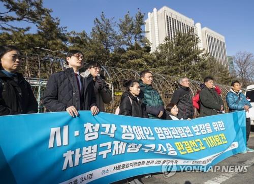 '시청각장애인 영화관람권 보장을 위한 차별구제청구소송' 승소