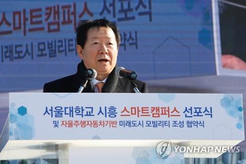 서울대, 시흥 스마트캠퍼스 선포식