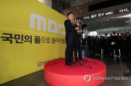 MBC노사, 해고자 복직 공동선언