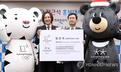 장근석, 평창동계올림픽·패럴림픽 홍보대사 위촉