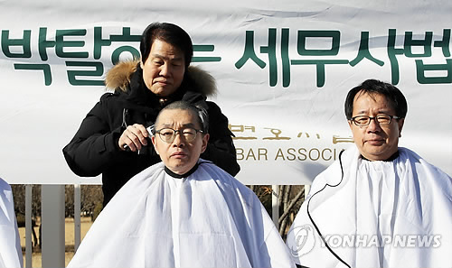 세무사법 개정안 반대 삭발식
