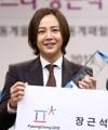 张根硕任平昌冬奥宣传大使