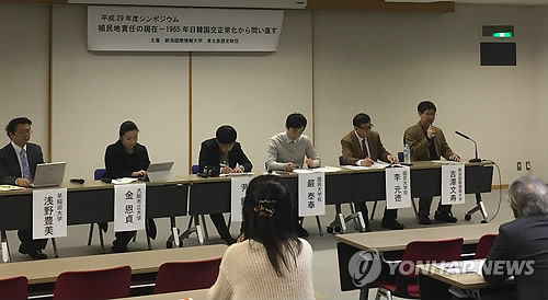 일본 니가타서 열린 '식민지 책임' 조명 국제회의