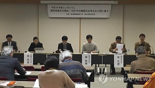 2017年に新潟で開かれた韓日の専門家によるシンポジウムの様子(資料写真)=(聯合ニュース)