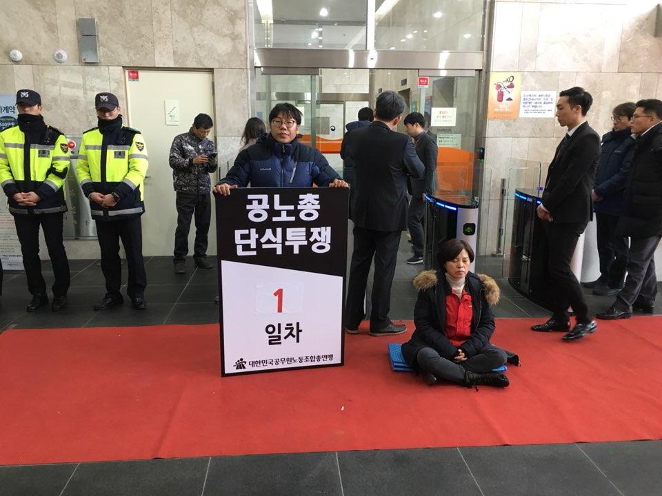 """""""공무원의 성과연봉제 폐지하라"""" 단식농성"""