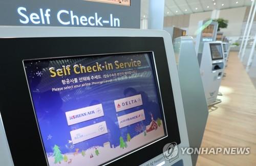 第2ターミナルに設置された自動チェックイン機=(聯合ニュース)