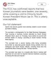 사진기자 폭행 사건 진상 규명 촉구 중국외신기자협회 성명