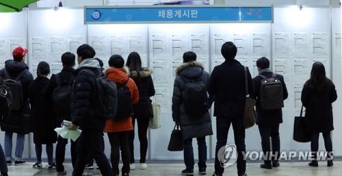 채용박람회 [ 연합뉴스 자료사진]