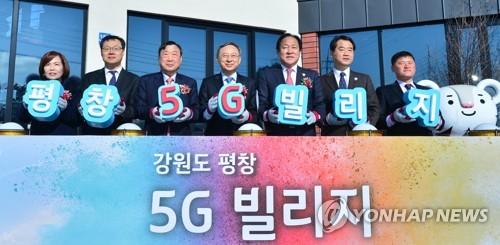 「5Gビレッジ」開所式の様子=20日、平昌(聯合ニュース)