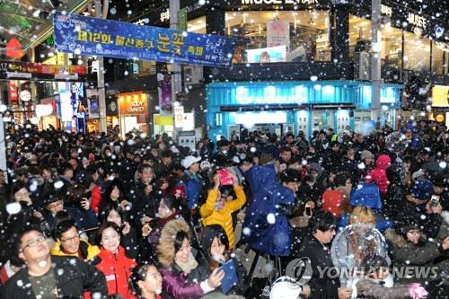 [울산소식] 중구 눈꽃축제 24∼25..