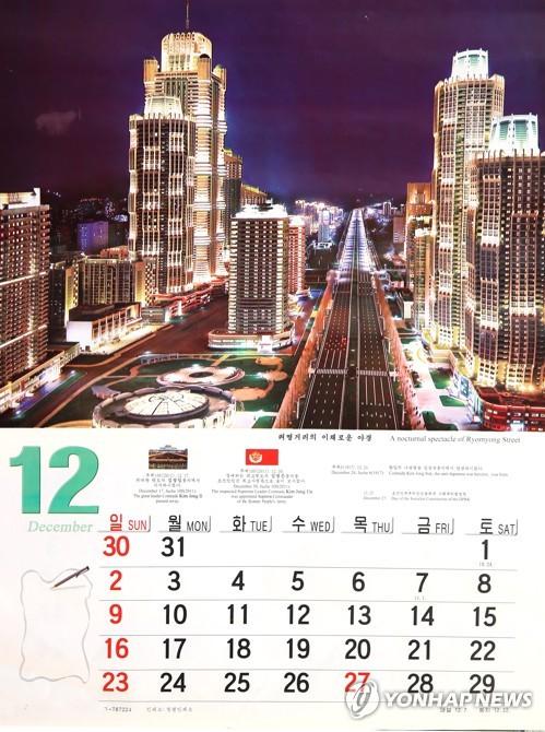 朝鲜2018年挂历日前出炉,挂历上印有朝鲜黎明街的照片.