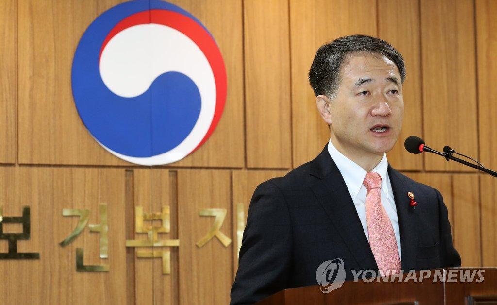 인사말 하는 박능후 장관 [연합뉴스 자료사진]