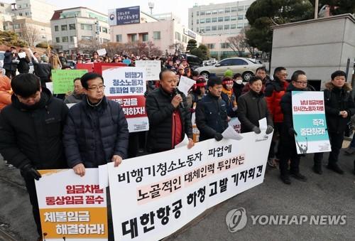 """비행기 청소노동자 """"파업 중 대체인력 투입은 불법"""""""