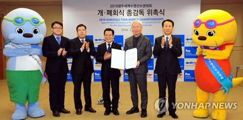 윤정섭 한예종 교수, 2019 광주세계수영대회 개폐회식 총감독 위촉