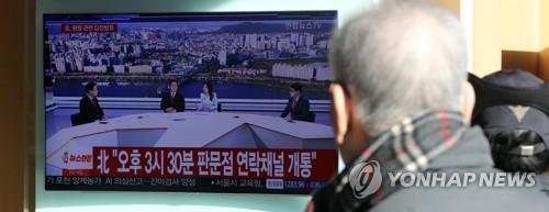 북한, 오늘 판문점 연락채널 개통