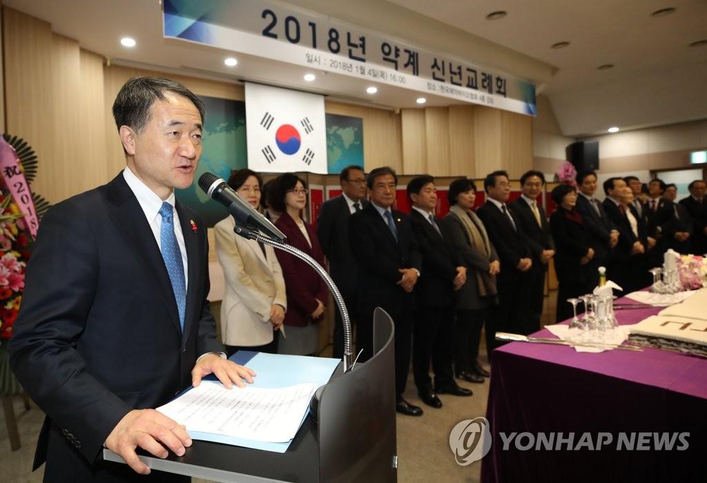 박능후 장관, 2018 약계 신년교례회 참석