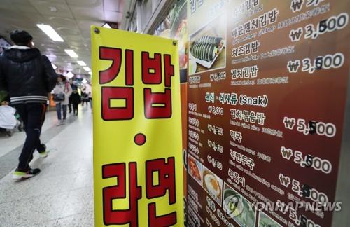 韩大众餐饮物价大涨