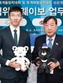 平昌冬奥组委会与微博签署合作协议