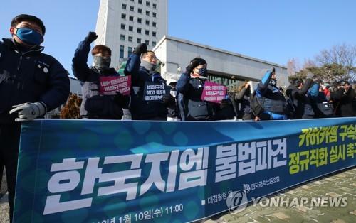 금속노조, 불법파견 혐의 한국지엠 사장 고발 [연합뉴스 자료 사진]