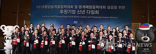 평창올림픽 성공을 위해