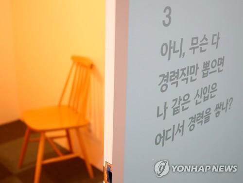 """""""한국 청년 세대는 우울감, 장년은 불안감에 시달려"""""""