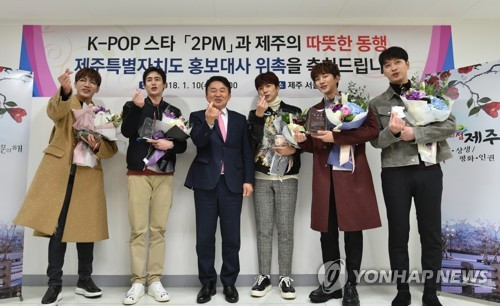 2PM named Jeju publicity envoy