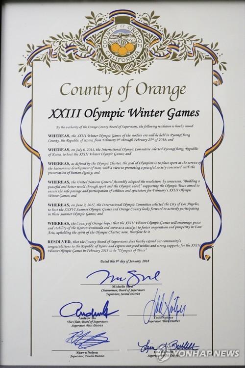 오렌지카운티 슈퍼바이저 위원회의 평창올림픽 지지 결의문