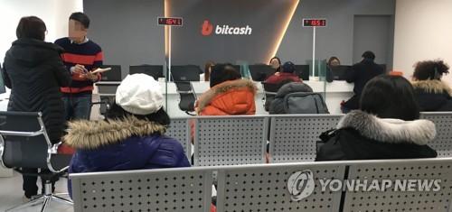 가상화폐 '거래소 폐지' 방침 … 붐비는 고객센터