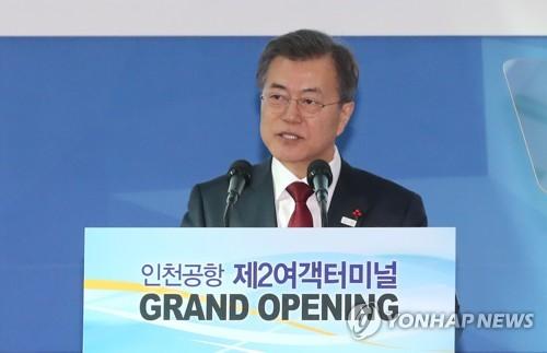 문 대통령, 인천공항 제2터미널 개장식 축사