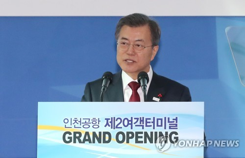 Moon at airport terminal opening