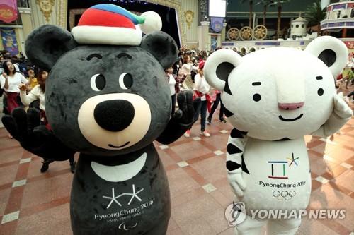 평창동계올림픽 성공을 기원하는 플래시몹