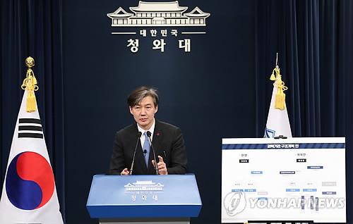 조국, '권력기관 개혁 방안' 브리핑