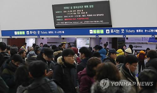 1月中旬、旧正月連休の鉄道乗車券の販売が行われた。ソウル駅で乗車券を買い求める人々=(聯合ニュース)
