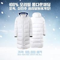 '민주당 롱패딩' 600벌 시판 2시간도 안 돼 매진 '열풍'