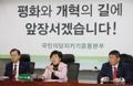국민의당 반통합파, 28일 개혁신당 창준위 발기인대회 개최