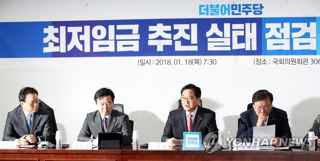 '최저임금 추진 실태 점검'