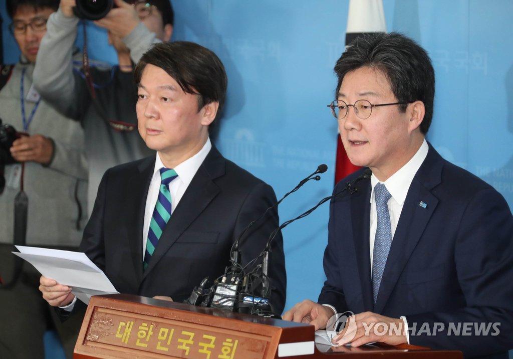 안철수-유승민 '통합 공동선언'