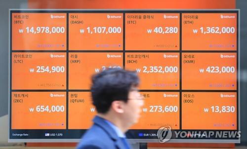 가상화폐 시세 화면 앞을 지나가는 행인 [연합뉴스 자료사진]