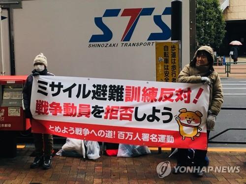 도쿄서 미사일 대피훈련 '반대'하는 시민