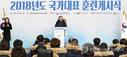 Le ministre de la Culture, du Sport et du Tourisme Do Jong-hwan prononce un discours le 25 janvier 2018 lors de la cérémonie marquant le début des entraînements des athlètes sud-coréens qui participeront aux Jeux paralympiques d'hiver de PyeongChang, à Icheon.