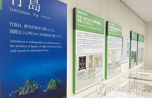 일본 도쿄 도심 '독도=일본땅' 억지 전시