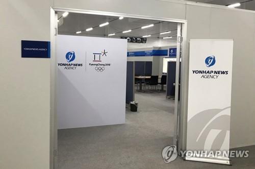 연합뉴스 역대 최대규모 평창올림픽 특별취재단 가동