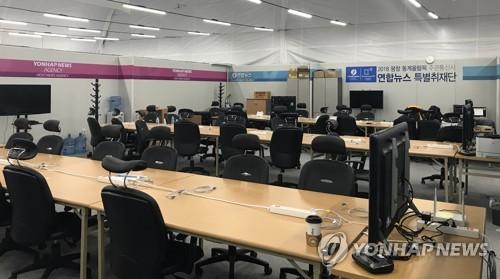 평창메인프레스센터에 설치된 연합뉴스 부스