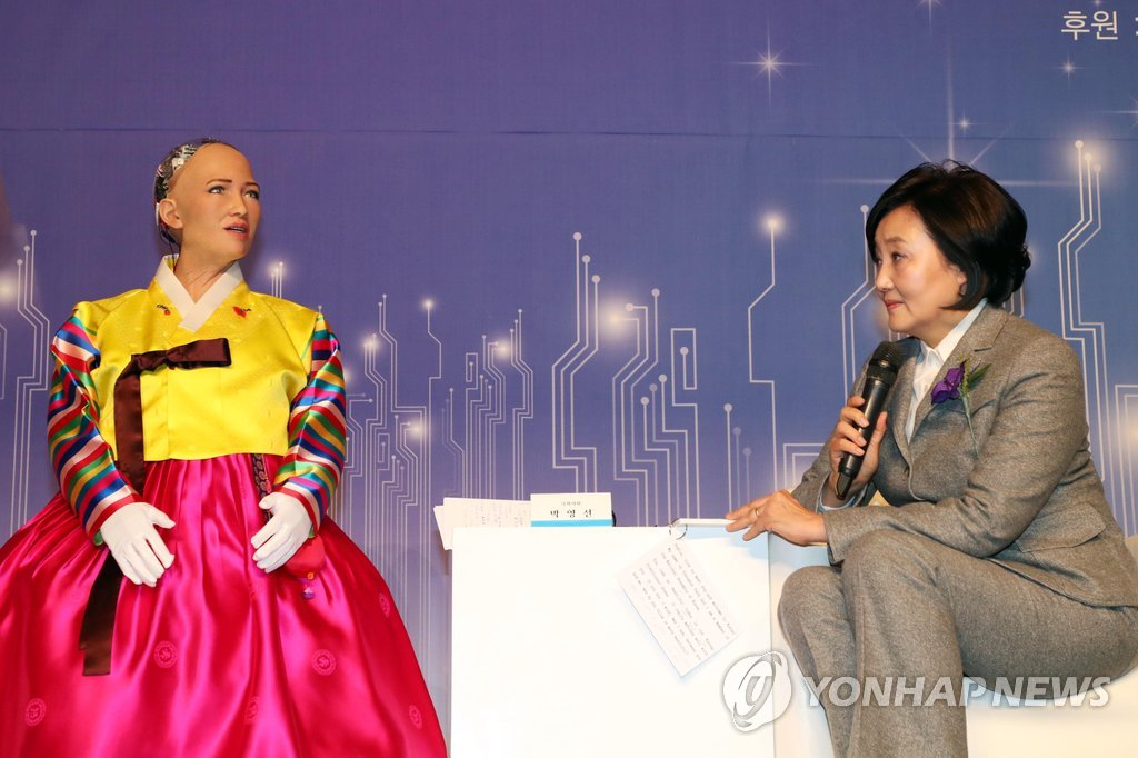 박영선 의원과 대담하는 소피아